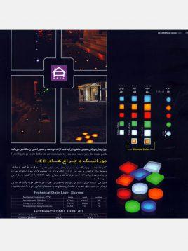 LED lights mosaic reza 2 268x358 - سنگفرش نورانی موزاییک رضا