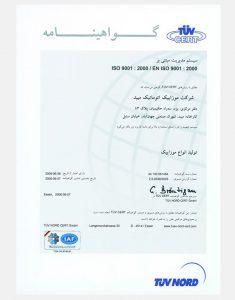 certificate meybod 2 235x300 - تایل بتنی رنگی ۴۰*۴۰ موزاییک میبد