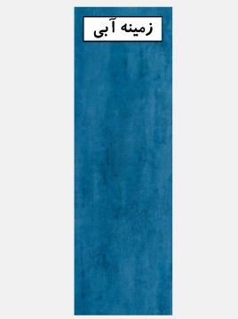 king alvand tile blue base 268x358 - کاشی کینگ الوند ۱۰۰*۳۳