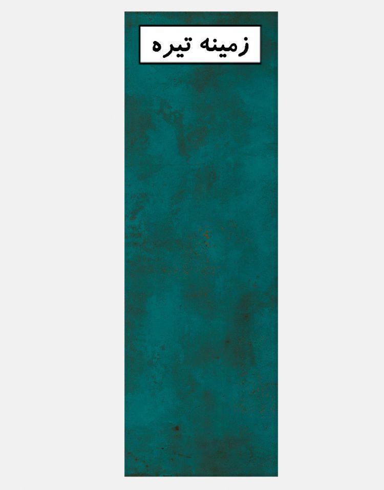 natika alvand base dark 750x957 - کاشی ناتیکا الوند ۳۳*۱۰۰