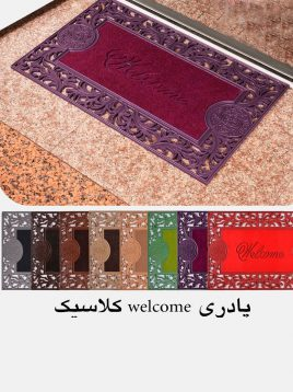 babel-welcome-classic-mat