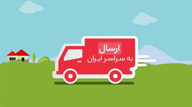 delivery - هوم استایل HomeStyle