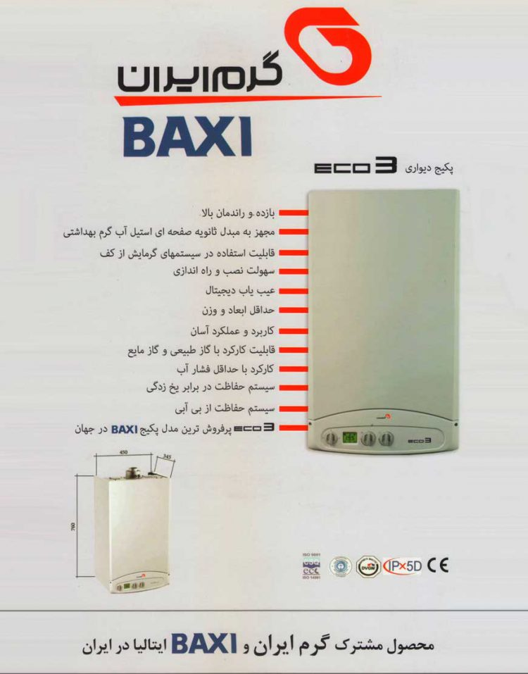 garmiran model eco3 baxi package 1 750x957 - پکیج دیواری باکسی مدل ECO3-240fi