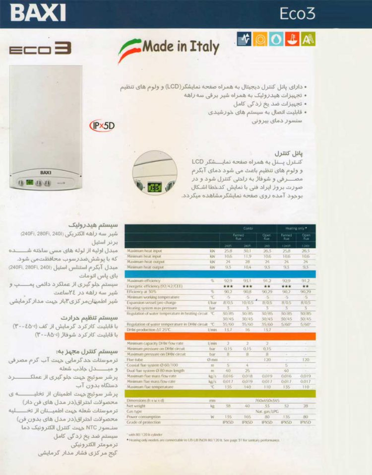 garmiran model eco3 baxi package 3 750x957 - پکیج دیواری باکسی مدل ECO3-240fi