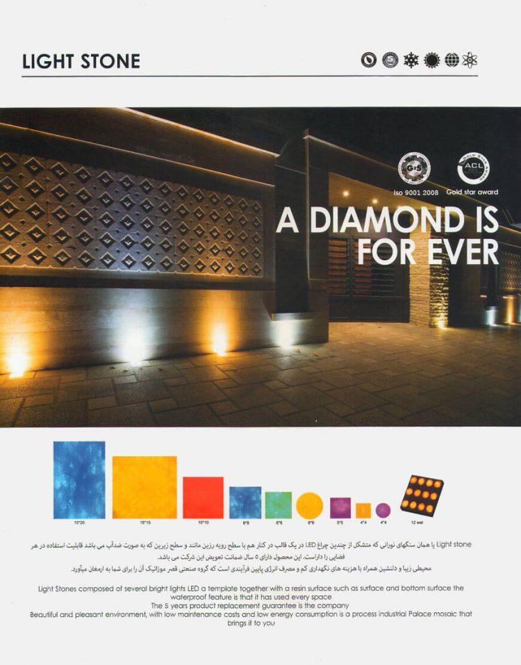 ghasre mosaic light mosaic 750x957 - سنگفرش نورانی قصر موزاییک