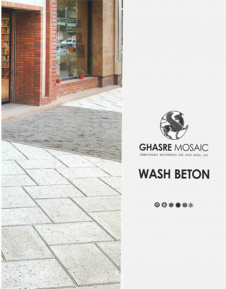 ghasre mosaic washbeton 30 60 3 750x957 - واش بتن ۳۰ در۶۰ قصرموزاییک