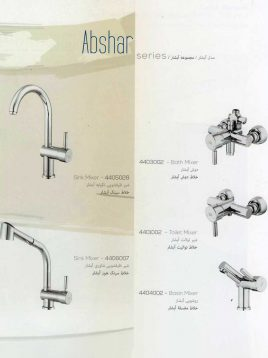 Kelar Bathroom Faucets Set Abshar Series2 268x358 - ست شیرآلات مدل آبشار