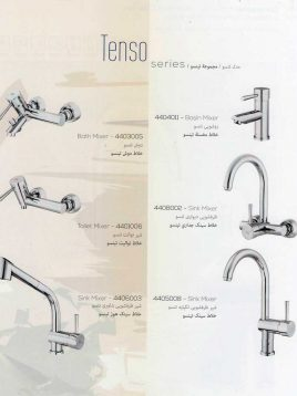 Kelar Bathroom Faucets Set Tenso Series2 268x358 - ست شیرآلات مدل تنسو