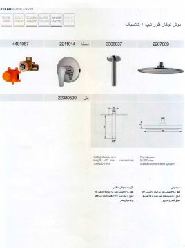 Kelar Built in Shower Systems Series Classic style1 Model Flour 2 268x358 - دوش توکار مدل فلور تیپ ۱ سری کلاسیک