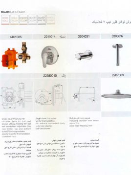 Kelar Built in Shower Systems Series Classic style2 Model Flour 2 268x358 - دوش توکار مدل فلور تیپ ۲ سری کلاسیک