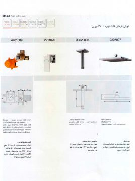 Kelar Built in Shower Systems Series Luxury style1 Model Flat2 268x358 - دوش توکار فلت تیپ ۱ سری کلاسیک