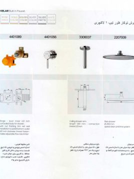 Kelar Built in Shower Systems Series Luxury style1 Model Flour2 268x358 - دوش توکار مدل فلور تیپ ۱ سری لاکچری