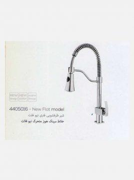 Kelar Sink Mixer bouncy Model New Flat2 268x358 - شیر آشپزخانه شاوری کلار مدل نیوفلت