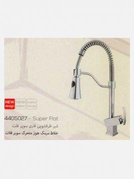 Kelar Sink Mixer bouncy Model Super Flat 268x358 - شیر آشپزخانه شاوری کلار مدل سوپر  فلت