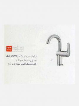 Kelar-basin-tubular-spout-collection-Model-Darya-Aria