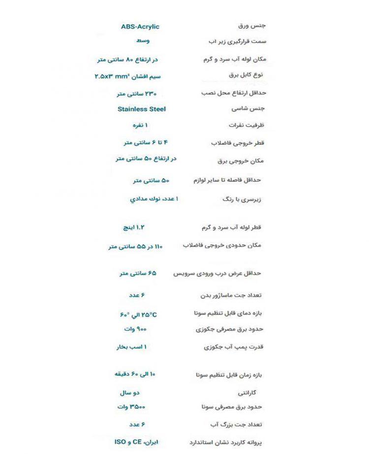 Persianstandard Enclosures Stalls Banita3 750x957 - کابین سونا بنیتا