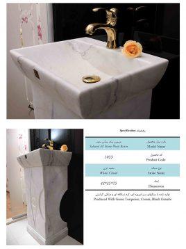 Washbasin sansink model sahand 2 268x358 - کاسه روشویی سنگی سن سینک مدل سهند