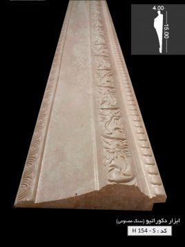 abzar-decorative-tehran-material-artificial-stone-12