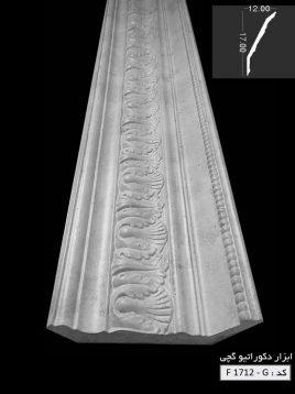 cornice-Moulding-tehran-material-f1712g