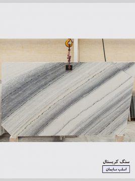 stone-arta-sayman-slab-1