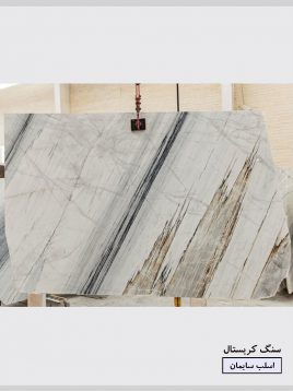 stone arta sayman slab 2 268x358 - سنگ آرتا اسلب سایمان