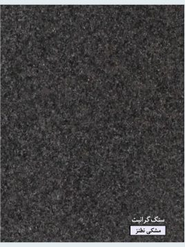 stone-granite-black-natanz-1