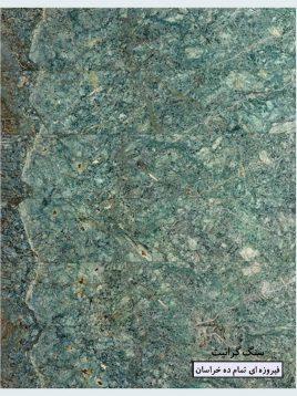 stone-granite-cyan-tamam-deh-khorasan-۱