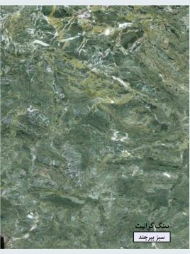 stone-granite-green-birjand-1