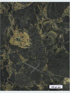 stone granite green birjand 2 268x358 - سنگ گرانیت سبز بیرجند
