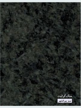 stone-granite-green-piranshahr-1