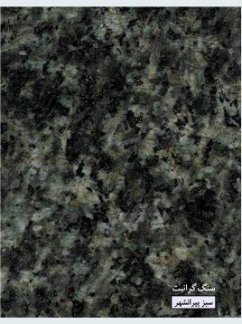 stone granite green piranshahr 2 268x358 - سنگ گرانیت سبز پیرانشهر