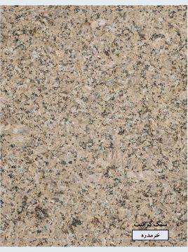 stone-granite-khoramdare-1