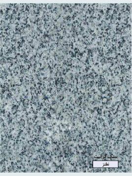 stone granite natanz 2 268x358 - سنگ گرانیت نطنز