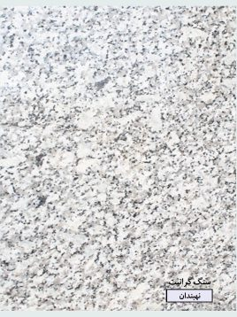 stone-granite-nehbandan-1