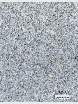 stone-granite-pearl-toos-1