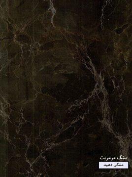 stone-marbl-black-dehbid-1
