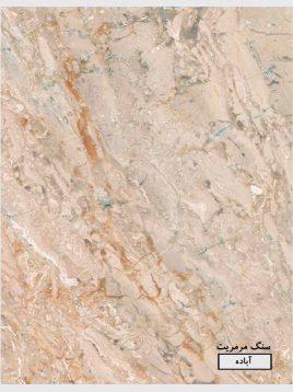 stone-marbl-cream-abade-1