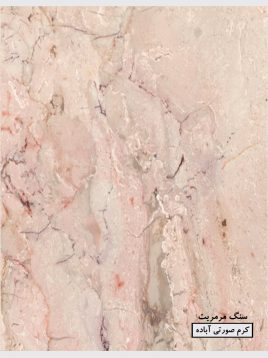 stone-marbl-cream-pink-abade-1