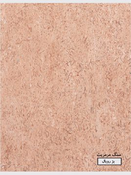 stone-marble-beige-royal-1