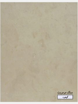 stone marble gohare 2 268x358 - سنگ مرمریت گوهره
