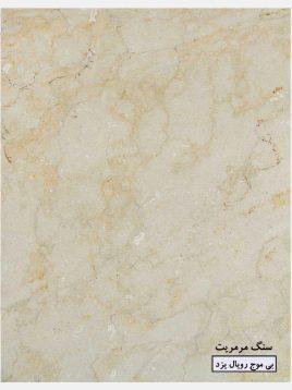 stone-marble-no-wave-royal-yazd-1