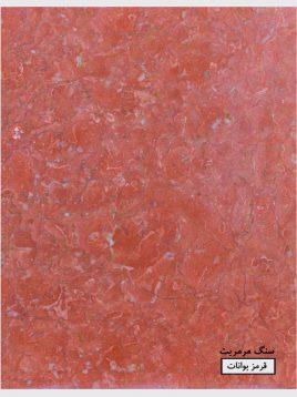 stone-marble-red-bowanat-1
