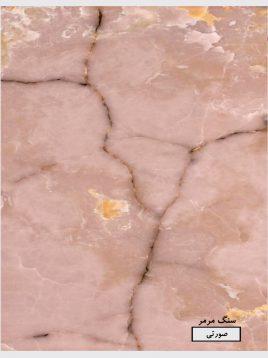stone onyx pink 2 268x358 - سنگ مرمر صورتی