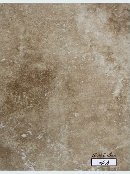 stone-travertine-abarkooh-1