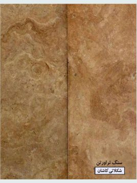 stone-travertine-chocolate-kashan-2