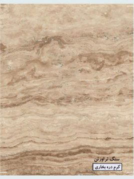 stone travertine cream dare bokhari 6 268x358 - سنگ تراورتن کرم دره بخاری