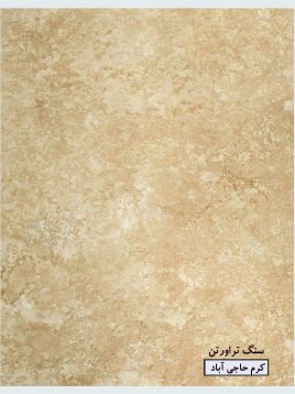stone travertine cream hajiabad 4 268x358 - سنگ تراورتن کرم حاجی آباد