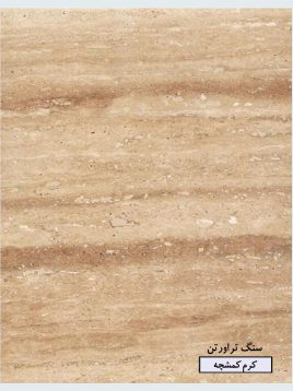 stone-travertine-cream-kamsheche-1