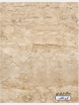stone-travertine-cream-takab-2