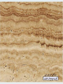 stone-travertine-cream-wavy-targh-1